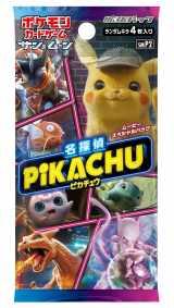 『名探偵ピカチュウ』ポケモンカード4・26発売 リザードン、ミュウツー…一部絵柄公開