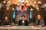 22日放送の『ビストロ・アース 〜未開拓食材バラエティ〜』に出演する(左から)吉田沙保里、バカリズム、小峠英二(C)フジテレビ