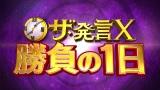 日本テレビ系特番『ザ・発言X〜勝負の1日』(C)日本テレビ