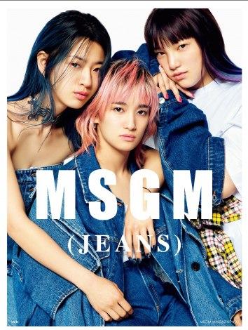 『MSGM MAGAZINE #02』のカバーを飾ったスダンナユズユリー