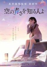 長井龍雪監督最新作『空の青さを知る人よ』の公開が決定
