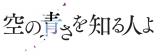 『空の青さを知る人よ』 ロゴ