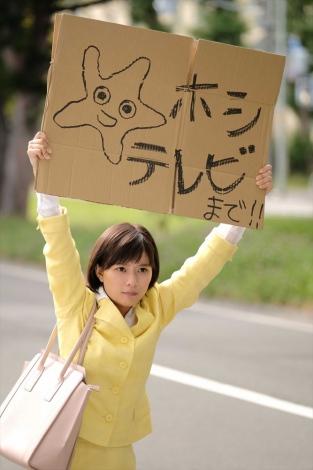 HTB開局50周年ドラマ『チャンネルはそのまま!』(3月18日から5夜連続、北海道地区地上波放送)(C)HTB