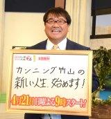 『カンニング竹山の新しい人生、始めます!』取材会に出席したカンニング竹山 (C)ORICON NewS inc.
