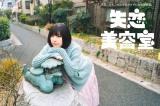 「失恋美容室」のイメージモデルを務める有村藍里