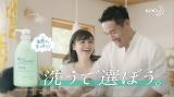 長友佑都&平愛梨が出演する花王メリット新CM『ダーティ親子春篇』