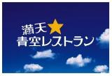 日本テレビ系『満天☆青空レストラン』(C)日本テレビ