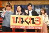 新番組『ひねくれ3』取材会に出席した(左から)小宮浩信、岩井勇気、山里亮太、秋元真夏 (C)ORICON NewS inc.