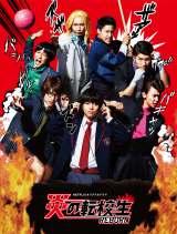 Netflix オリジナルドラマ「炎の転校生REBORN」DVD&ブルーレイ特典が解禁(C)Kazuhiko Shimamoto, SHOGAKUKAN/ J Storm Inc.