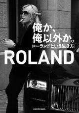 「ローランド名言」全55編を収録 ローランド初の著書が初TOP10入り