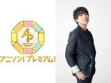 4月からNHK・BSプレミアムでアニソン専門番組『アニソン!プレミアム!』のレギュラー放送が決定。4月7日放送分のMCは鈴村健一