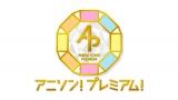4月からNHK・BSプレミアムでアニソン専門番組『アニソン!プレミアム!』のレギュラー放送が決定