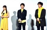 映画『バンブルビー』公開記念舞台あいさつに登壇した(左から)土屋太鳳、木村良平、土屋神葉 (C)ORICON NewS inc.