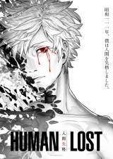 劇場アニメーション『HUMAN LOST 人間失格』のティザービジュアル