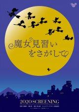 新作映画『魔女見習いをさがして』のティザーポスター (C)東映・東映アニメーション