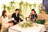 中京テレビ『マミーがゾッ婚!』に出演する(左から)田中みな実、吉村崇、秋野暢子、若槻千夏 (C)中京テレビ