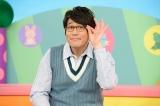 Eテレの育児情報番組『すくすく子育て』4月6日放送回からMCを務める古坂大魔王(C)NHK