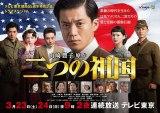 テレビ東京開局55周年特別企画ドラマスペシャル『二つの祖国』(C)テレビ東京