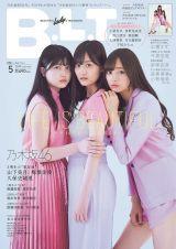 「B.L.T.2019年5月号」(東京ニュース通信社)表紙