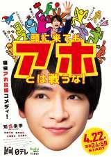 4月22日よりスタートする知念侑李主演『頭に来てもアホとは戦うな!』ポスタービジュアル (C)NTV・J Storm