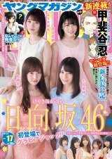 『週刊ヤングマガジン』第17号表紙