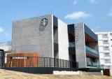 「スターバックス リージョナル ランドマーク ストア」国内25店舗目の沖縄本部町店がオープン