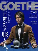 『GOETHE』5月号の表紙を飾る山下智久