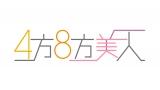 「大阪チャンネル」で独占配信されるバラエティー番組『4方8方美人』