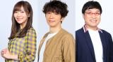 劇場版『ONE PIECE STAMPEDE』のゲスト声優を務める(左から)指原莉乃、ユースケ・サンタマリア、山里亮太(南海キャンディーズ)