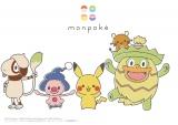 ポケモン初の公式ベビーブランドが誕生(C)2019 Pokemon.(C)1995-2019 Nintendo/Creatures Inc. /GAME FREAK inc.