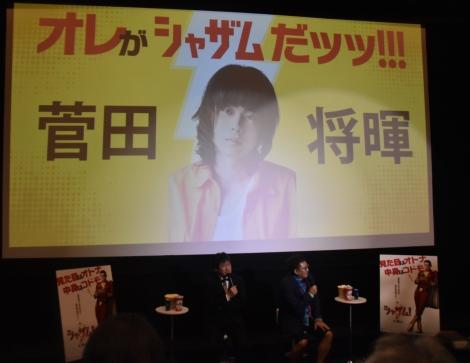 スクリーンいっぱいにシャザムをアピールする菅田将暉=映画「シャザム!」イベント (C)ORICON NewS inc.