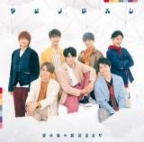 ジャニーズWESTの12thシングル「アメノチハレ」初回盤B