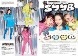 『スダンナユズユリーマガジン「SYYM」』(宝島社)より