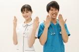 新水曜ドラマ『白衣の戦士!』主演の中条あやみとしゅんしゅんクリニックPがコラボ (C)日本テレビ