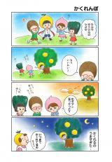 北川悠仁の漫画『まいんち ゆずマン』(C)Yujin/集英社
