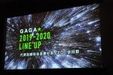 ギャガの「2019-2020 ラインナップ発表会」