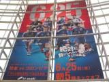 『2014FIFAワールドカップブラジル応援バナー』がお披露目 (C)ORICON NewS inc.