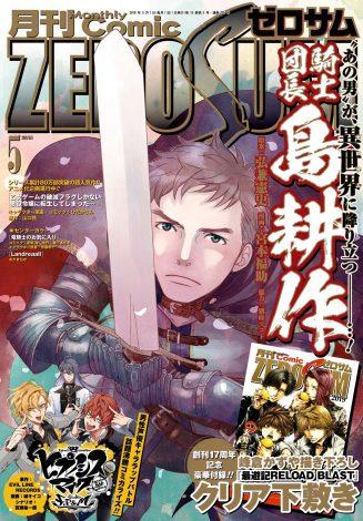 漫画『騎士団長 島耕作』の連載をスタートさせた『月刊コミックゼロサム』5月号 (C)一迅社