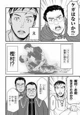 漫画『騎士団長 島耕作』 (C)一迅社