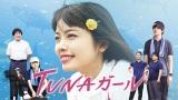 小芝風花主演のひかりTVのスペシャルドラマ『TUNAガール』メインビジュアル