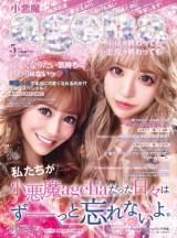 『小悪魔ageha』5月号表紙