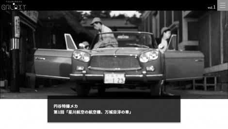 円谷特撮メカ