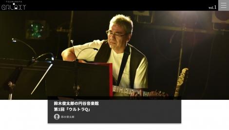 円谷音楽館