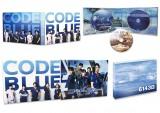 『劇場版コード・ブルー —ドクターヘリ緊急救命— Blu-ray』(C)2018「劇場版コード・ブルー -ドクターヘリ緊急救命-」製作委員会