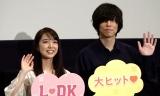 映画『L・DK ひとつ屋根の下、「スキ」がふたつ。』公開記念舞台あいさつに出席した(左から)上白石萌音、androp・内澤崇仁 (C)ORICON NewS inc.
