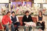 『初対面トークショー!!内村カレンの相席どうですか』に出演する(左から)三村マサカズ、吉村崇、内村光良、滝沢カレン (C)フジテレビ