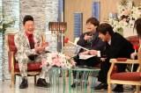 『初対面トークショー!!内村カレンの相席どうですか』に出演する(左から)みやぞん、近藤春菜、内村光良 (C)フジテレビ