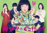 4月20日スタートの新土曜ドラマ『俺のスカート、どこ行った?』ポスタービジュアルが完成 (C)日本テレビ
