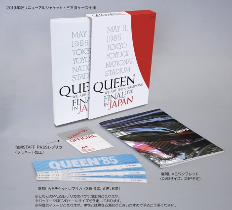 QUEEN『WE ARE TH CHAMPIONS FINAL LIVE IN JAPAN』初回限定盤BD封入特典