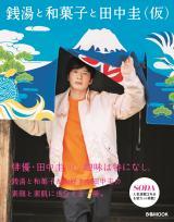 ぴあMOOK 『銭湯と和菓子と田中圭(仮)』 表紙(C)ぴあ